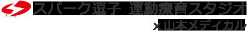 スパーク逗子x山本メディカル -運動療育スタジオ